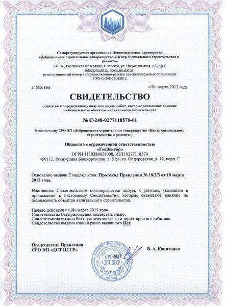 строительное СРО, допуски СРО, проектное сро.
