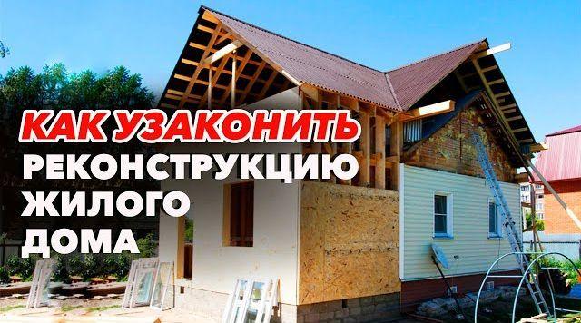узаконить реконструкцию дома перепланировку