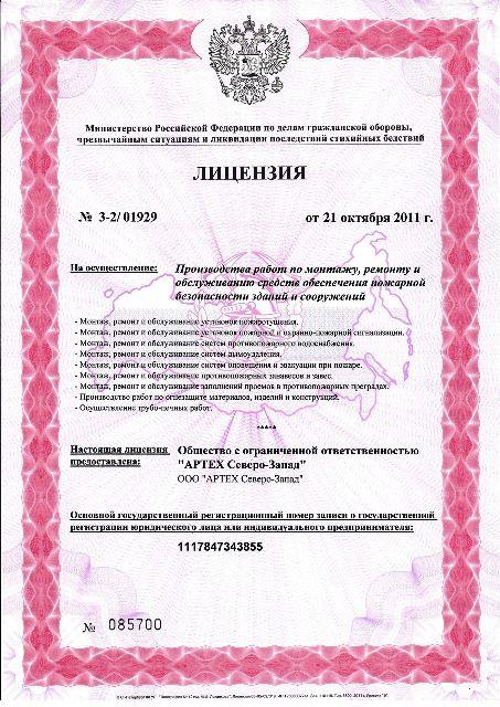 Лицензия МЧС, пожарные лицензии, лицензия на пожарную деятельность.