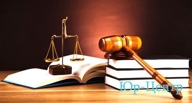 Представительство в суде. Арбитраж.