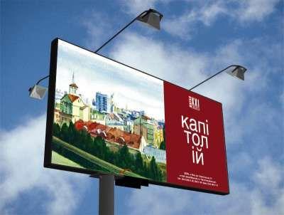Рекламные конструкции, рекламные щиты.